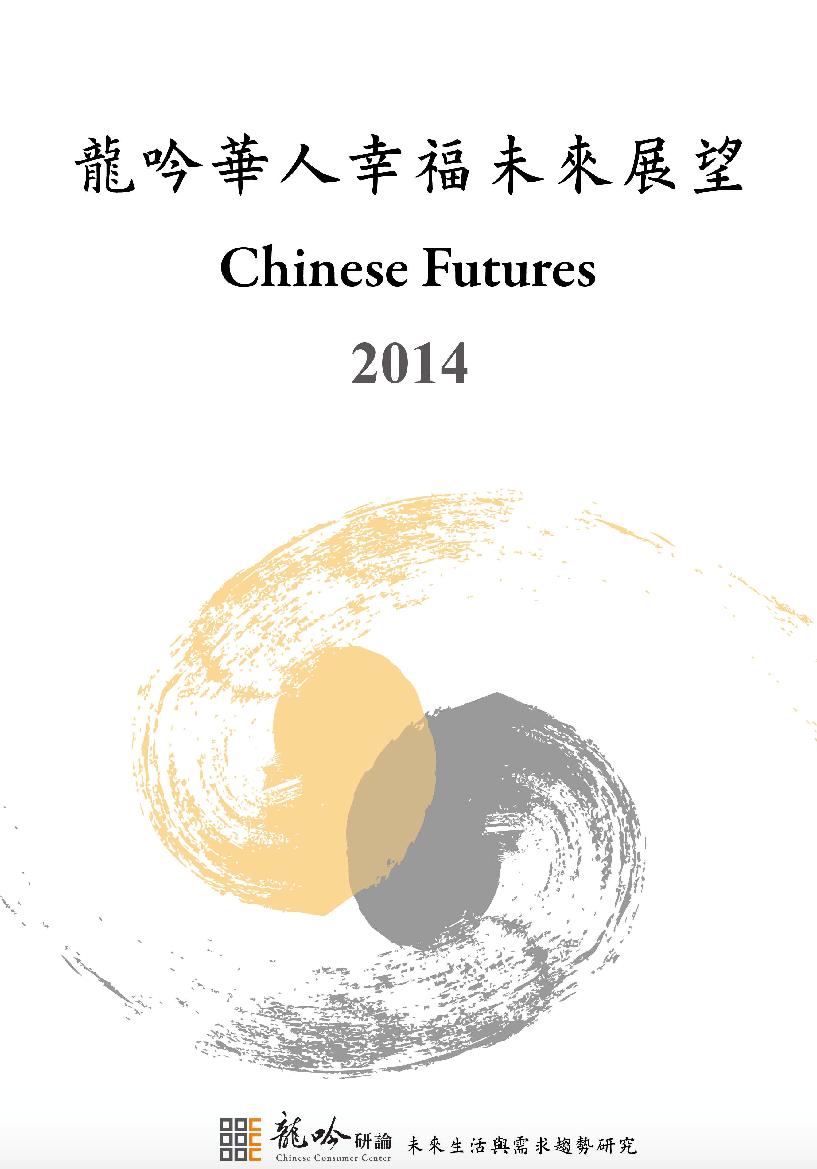 華人幸福未來展望小冊