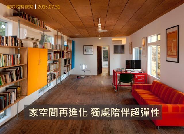 家空間再進化 獨處陪伴超彈性