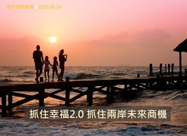 抓住幸福2.0 抓住兩岸未來商機