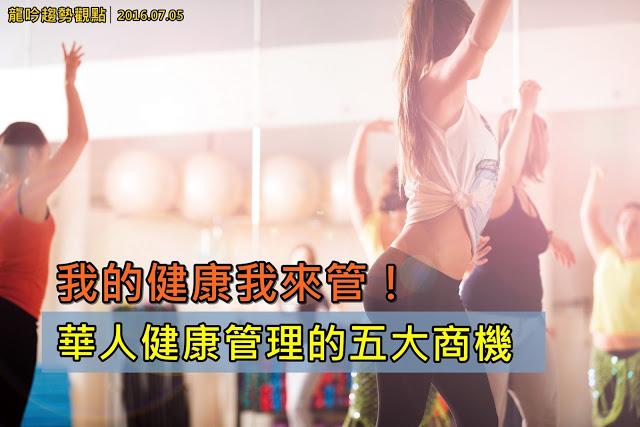 我的健康我來管:華人健康管理的五大商機
