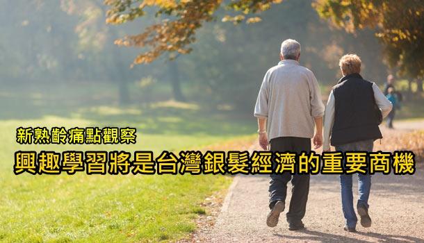 興趣學習將是台灣銀髮經濟的重要商機