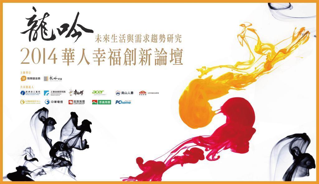 2014 華人幸福創新論壇