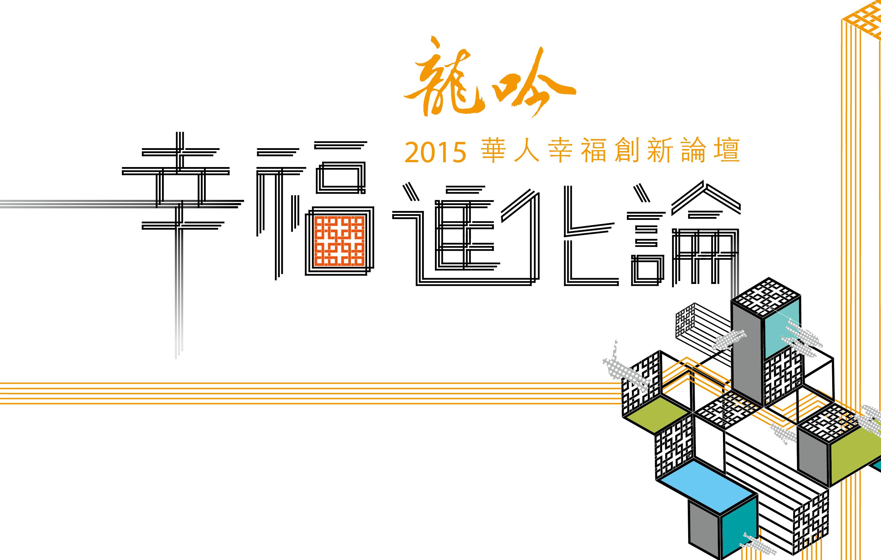 2015 華人幸福創新論壇