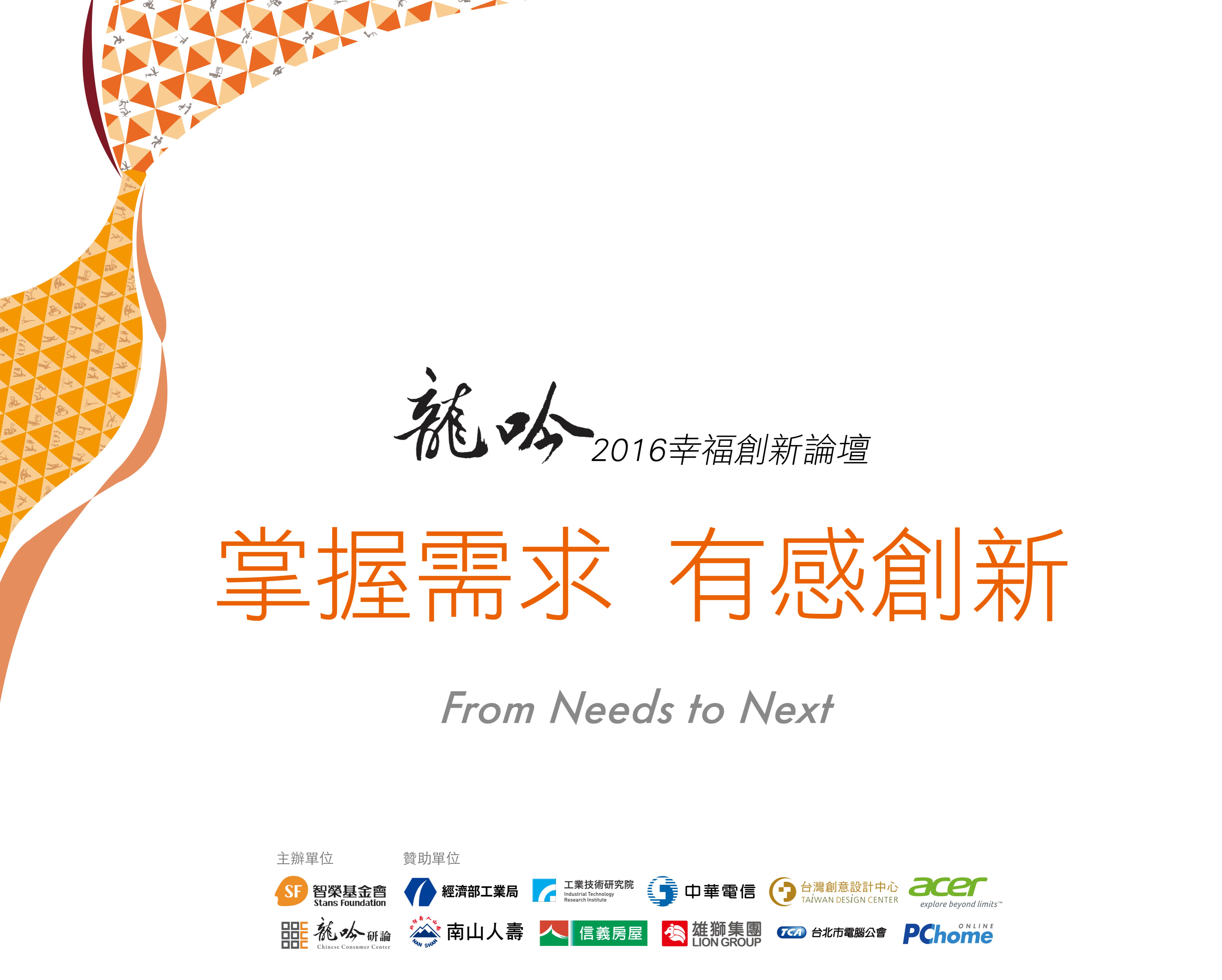 2016 華人幸福創新論壇