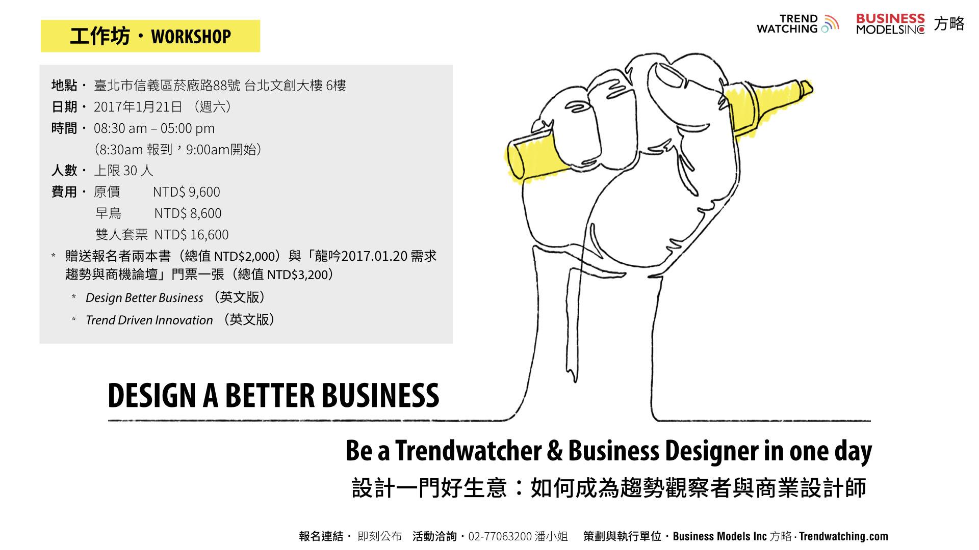 設計一門好生意:如何成為趨勢觀察者與商業設計師