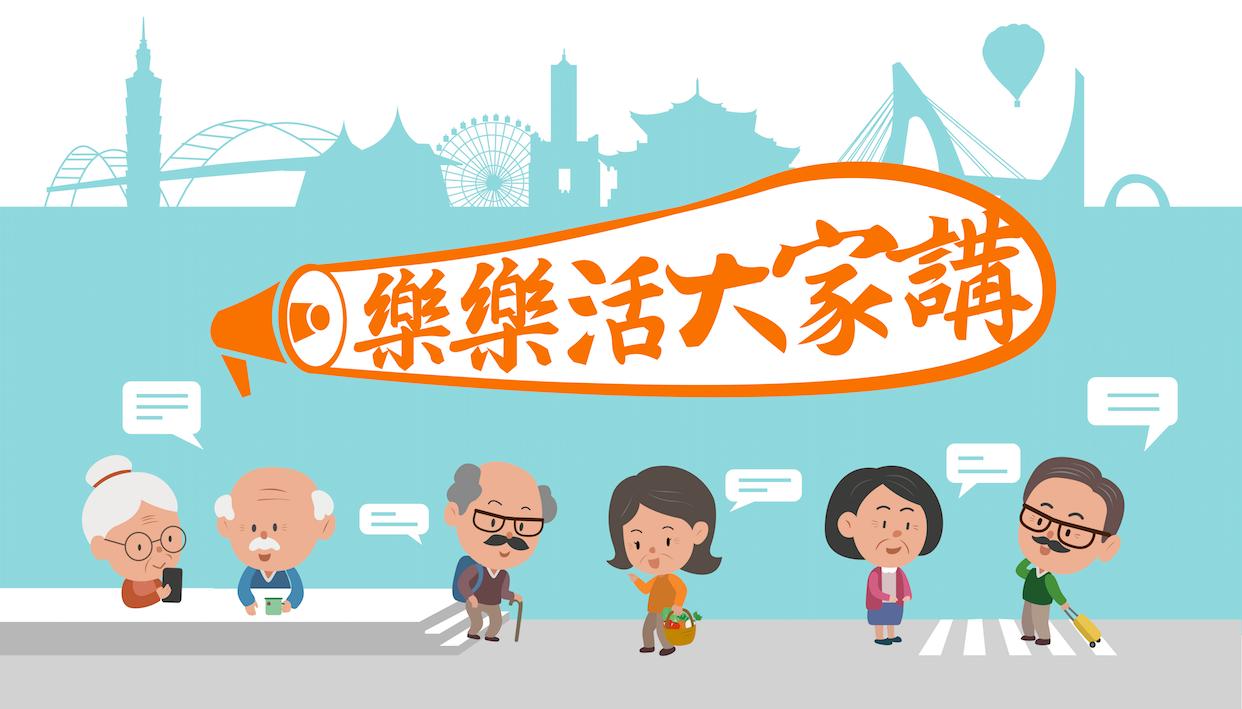 20萬人募集令!台灣第一份長者生活需求大調查 網路+實體同步開跑!
