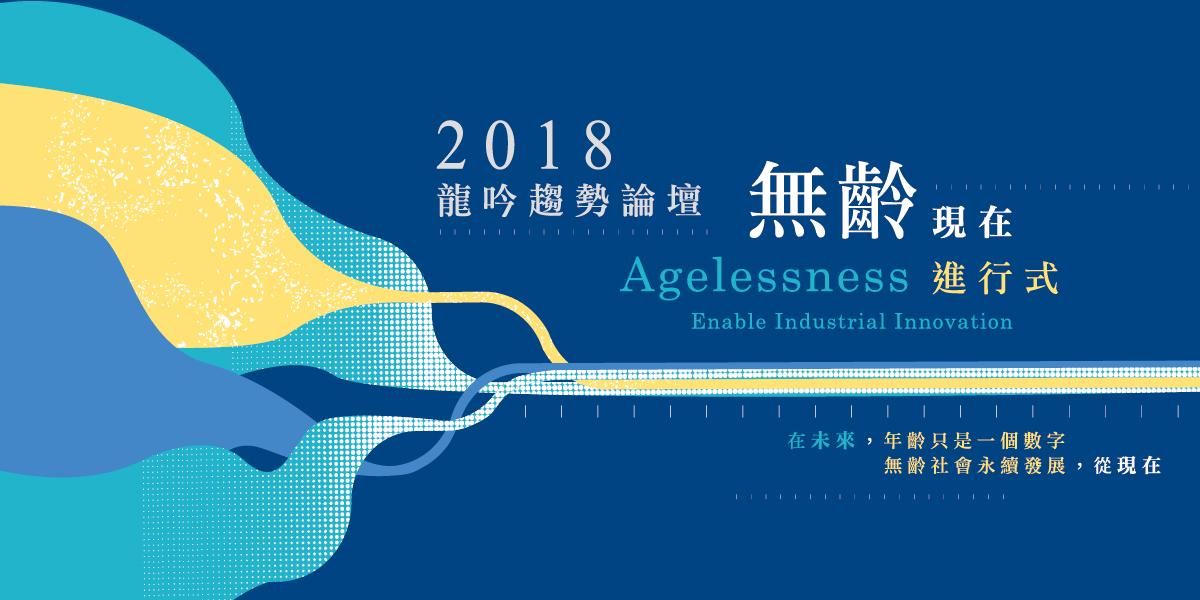 2018龍吟趨勢論壇