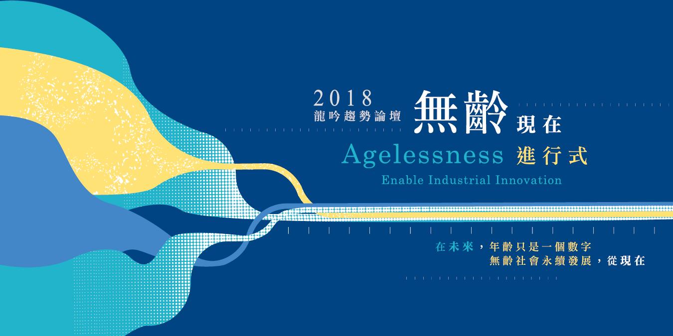 2018龍吟趨勢論壇:無齡・現在進行式