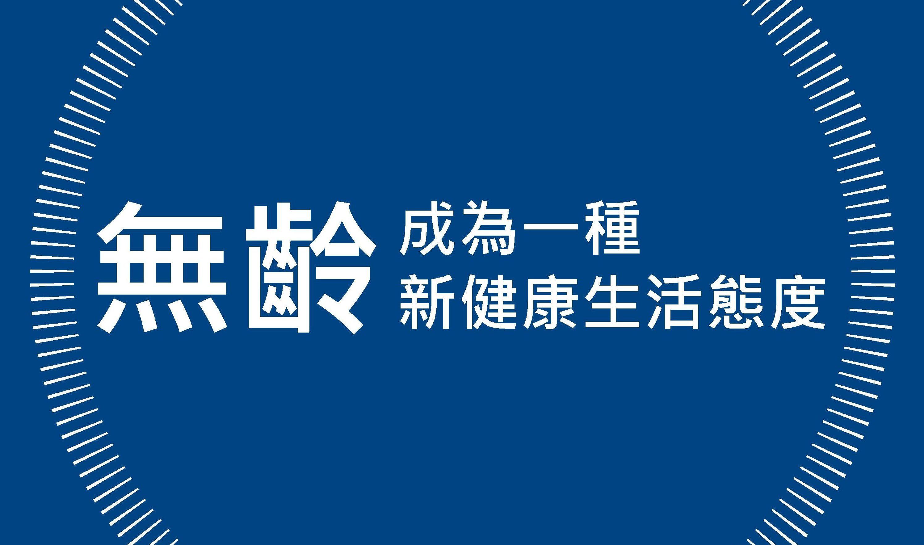 「無齡」新生活模式正重塑華人消費趨勢,深入解析如何領先掌握產業未來商機!