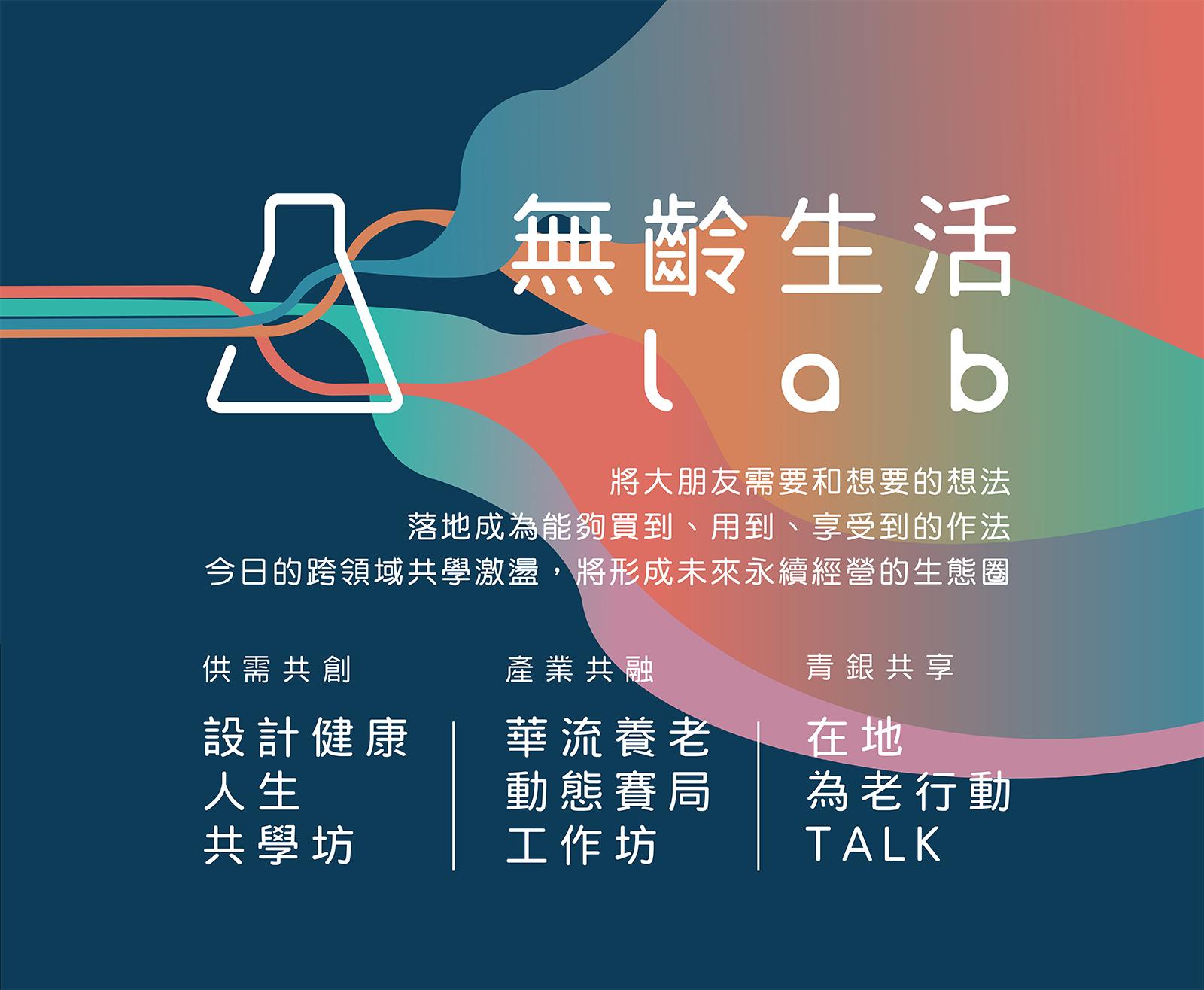 無齡生活Lab|跨領域共學激盪,設計永續經營生態圈