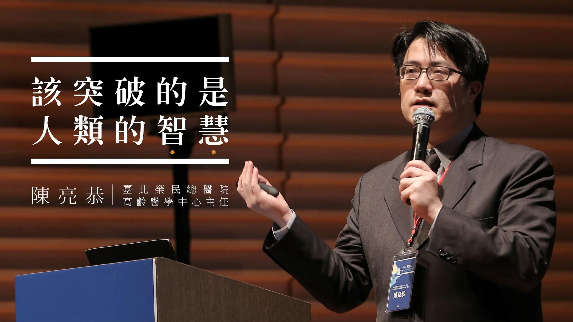「該突破的是人類的智慧」榮總高齡醫學中心主任陳亮恭 這樣看AI與醫學發展